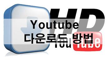 유튜브 동영상 다운로드