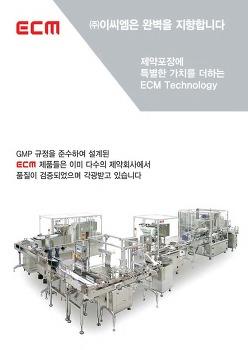 제약 계수기 및 포장기계 제조 전문 기업, (주)이씨엠