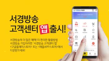 더 많은 혜택, 더 편리한 활용방법! 서경방송 고객센터 앱 이용 가이드