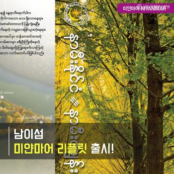 [남이섬/여행] 남이섬 미얀마어 리플릿 출시!