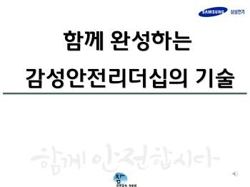 (산업안전교육/관리자교육) 삼성전기 관리자교육 - 감성안전리더십