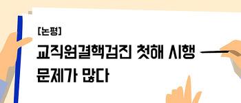 [논평] 교직원결핵검진 첫해 시행 문제가 많다