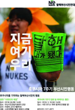 후쿠시마를 기억하는 탈핵부산시민 행동