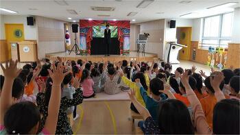 의림유치원 극단 초청 매직쇼 및 인형극 관람