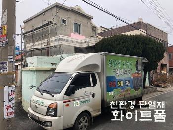 [대전광역시]주택 리모델링-친환경 단열재 화이트폼(수성연질폼, 수성연질우레탄폼)시공 완료 했습니다.