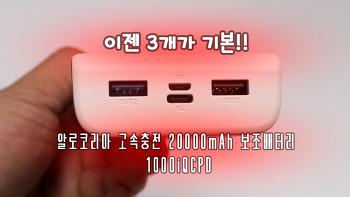 알로코리아 고속충전 2000mAh 보조배터리 1000iQCPD