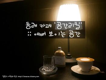 동래 카페 '공간리필' :: 예뻐 보이는 공간