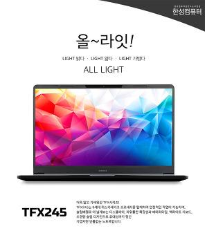 한성컴퓨터의 신형 노트북! underKG 출시!