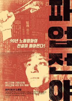 <파업전야> 상영일정·인디토크
