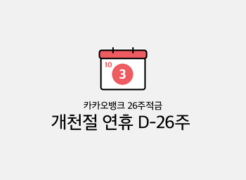 개천절 연휴 D-26주, 카카오뱅크 26주적금