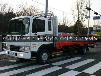 현대 메가트럭 4.5톤 옆덤프 초창축 갖고왔어요