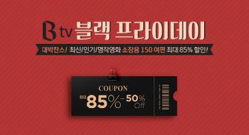 소장각 인기 영화 B tv에서 85%할인가로 사아아앍! <B tv 블랙 프라이데이>