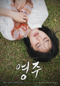 <영주> 상영일정