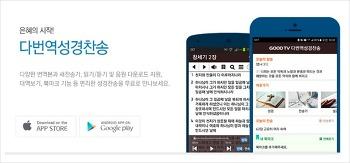 찬송가악보와 성경 무료로 듣기 앱 (가정예배 활용 다번역성경찬송)