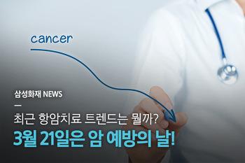 3월 21일은 암 예방의 날! 한국인의 5대 암과 최근 항암치료 트렌드는?