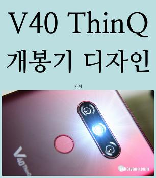 LG V40 ThinQ 카민 레드 개봉기 후기, 완성도 높아진 디자인