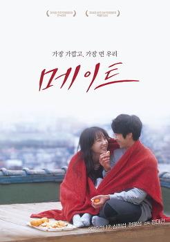 <메이트> 상영일정·인디토크