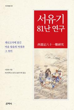 [새책]서유기 81난 연구