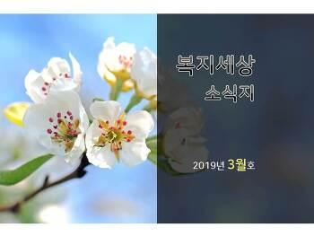 2019년 3월호 소식지