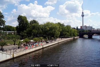 [해외여행]과거에 분단국가, 지금은 통일국가인 독일의 수도 '베를린'
