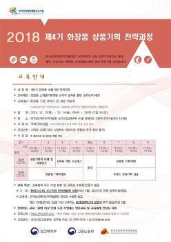 [12월] 2018 제4기 상품기획 국비교육 전략과정 - 한국보건복지인력개발원