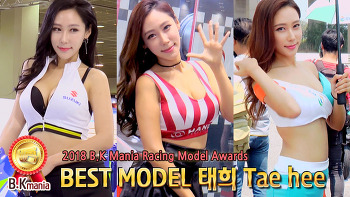 2018 B.k Mania Racing Model Awards BEST MODEL 태희 Tae hee