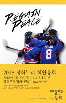 2018평화누리 회원총회