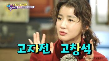 이시영 흑역사 3가지 해피투게더4 KBS2