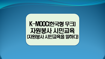 K-MOOC 자원봉사 시민교육(자원봉사 시민교육을 말하다)