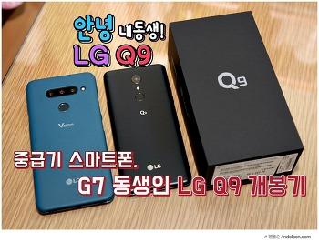 LG Q9 신경쓴 스펙과 중고가 스마트폰 LG Q9 개봉기