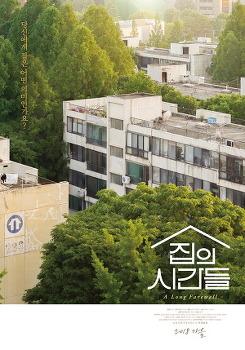 <집의 시간들> 상영일정