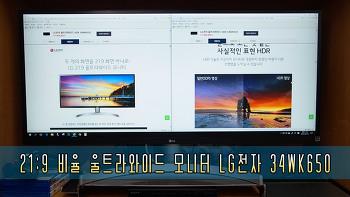 LG 울트라와이드 모니터 34WK650 2부 - 사용기 -