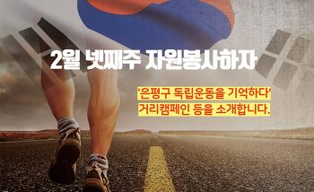 [서울에서벌어지는V이야기] 2월 넷째주 서울에서 봉사하자!