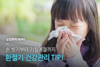 손 씻기부터 기침예절까지, 환절기 건강관리법 알려드립니다!