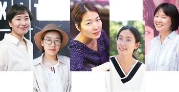 한국영화계 이끌 신예 감독 5인과의 만남!