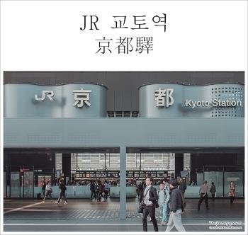 [2018교토(1)] 2년만에 다시찾은 JR교토 역