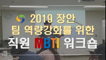 2019 장안 팀역량강화를 위한 직원 MBTI워크숍