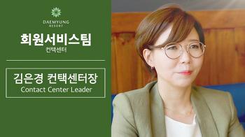 컨택센터 행복 플래너들의 리더, 김은경 센터장을 만나다