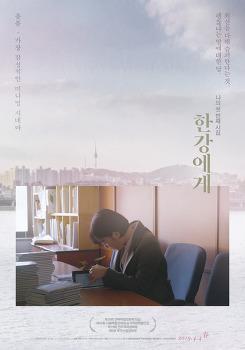<한강에게> 상영일정·인디토크 _5월 28일 종영