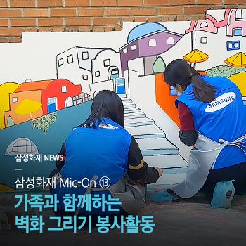 [Mic-on] #13. 가족과 함께하는 벽화 그리기 봉사활동