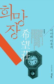 [추리소설] 희망장 - 미야베 미유키 (행복한 탐정 시리즈)
