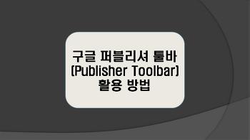 구글 퍼블리셔 툴바(Google Publisher Toolbar) 활용방법