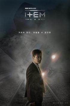 주지훈의 '아이템'도 드라마 왕국 MBC를 되살리지 못했다