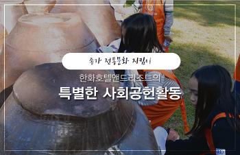 [Volunteer Action Day] 종가 전통문화 지킴이 한화호텔앤드리조트의 특별한 사회공헌활동