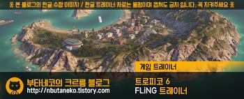[트로피코 6] Tropico 6 v1.0 트레이너 - FLiNG +12 (한국어버전)