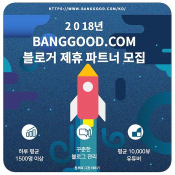 중국 직구 사이트 뱅굿닷컴(banggood.com) 블로거 제휴 파트너 모집 안내