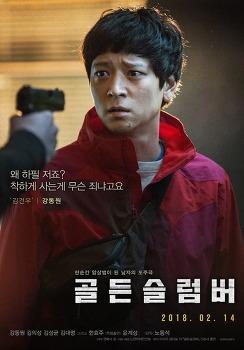 [영화 리뷰] 골든슬럼버 - 강동원