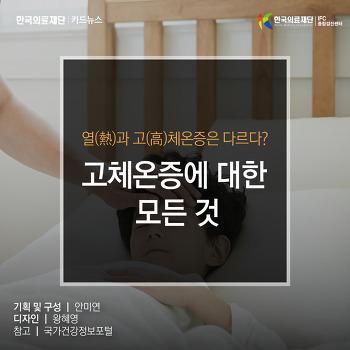 [카드뉴스] 한국의료재단, 열과 고체온증의 차이
