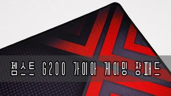 젬스트 G200 가이아 게이밍 장패드