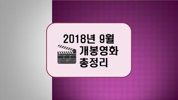 2018년 9월 개봉 영화 총정리